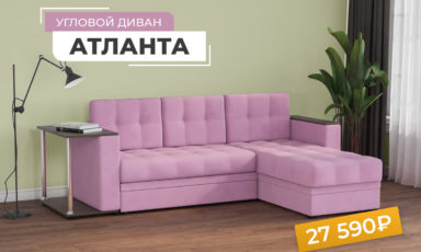 атланта_хиты продаж2